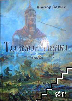 Талисман Рюрика