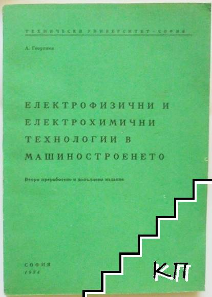 Електрофизични и електрохимични технологии в машиностроенето