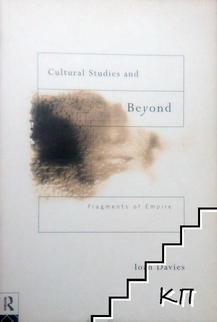 Cultural Studies and Beyond: Fragments of Empire