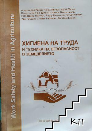 Хигиена на труда и техника на безопасност в земеделието