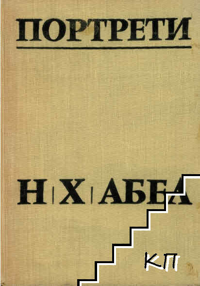 Нилс Хенрик Абел - един изключителен математик