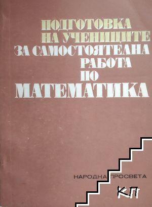 Подготовка на учениците за самостоятелна работа по математика