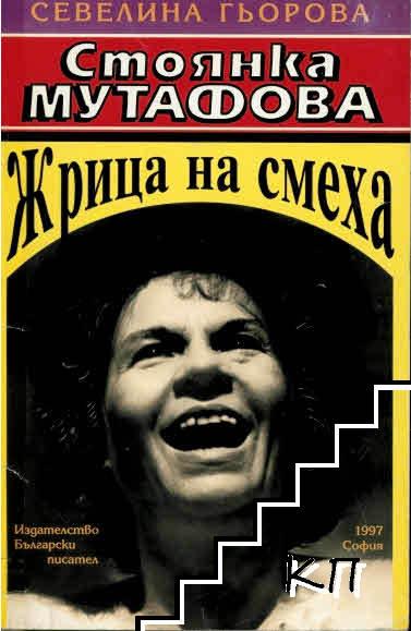 Стоянка Мутафова. Жрица на смеха