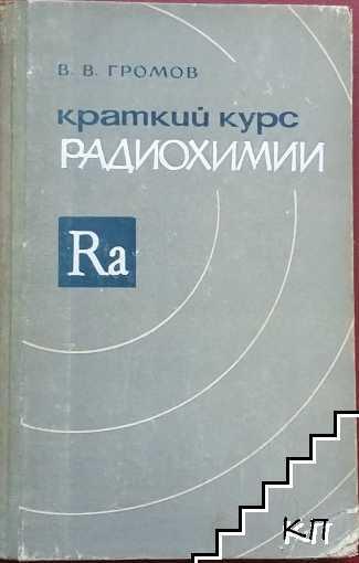 Краткий курс радиохимии