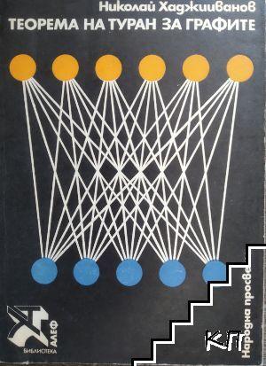 Теорема на Туран за графите