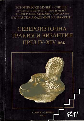 Североизточна Тракия и Византия през IV-ХIV век