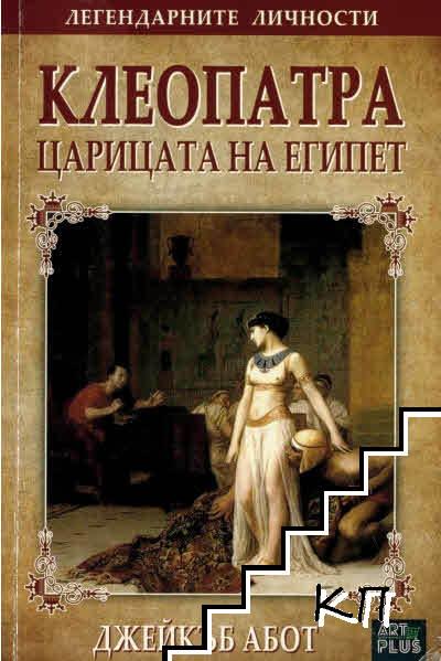 Клеопатра: Царицата на Египет