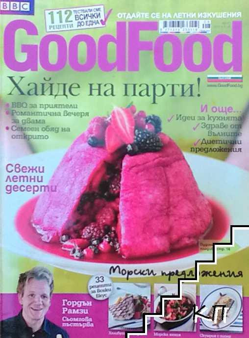 Good Food. Бр. 32 / август 2010