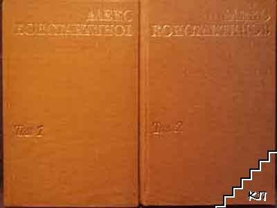 Събрани съчинения в два тома. Том 1-2