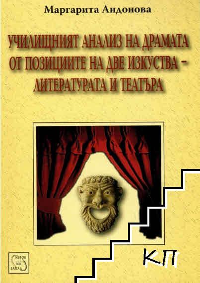 Училищният анализ на драмата от позициите на две изкуства - литературата и театъра