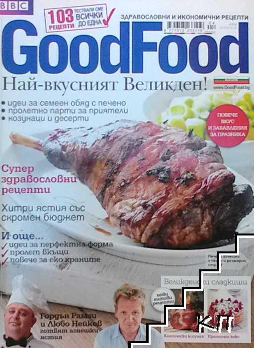 Good Food. Бр. 28 / април 2010