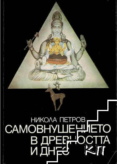 Самовнушението в древността и днес