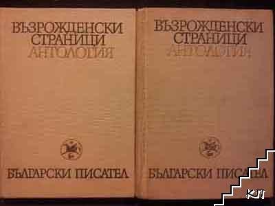 Възрожденски страници. Антология в два тома. Том 1-2