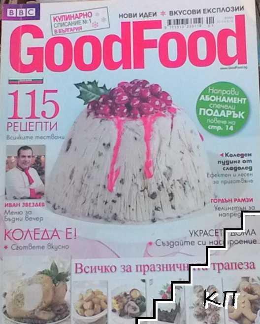 Good Food. Бр. 25 / януари 2010