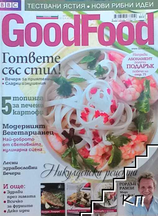 Good Food. Бр. 36 / декември 2010