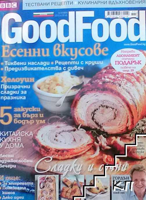 Good Food. Бр. 35 / ноември 2010