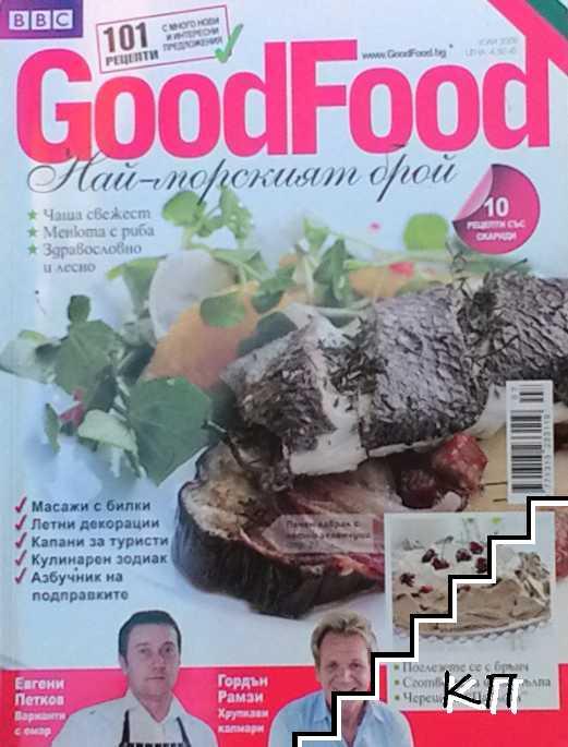 Good Food. Бр. 19 / юли 2009