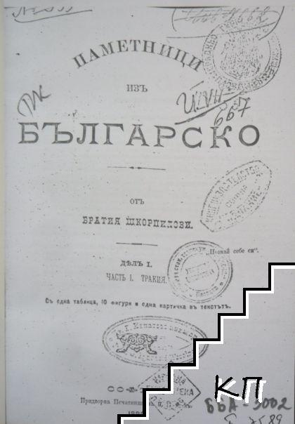 Паметници изъ Българско. Часть 1: Тракия. Дял 1: Сакар планина и околността ѝ