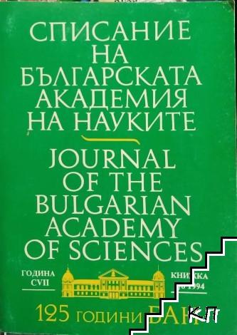 Списание на Българската академия на науките. Кн. 5-6 / 1994 / Journal of the Bulgarian Academy of Sciences. Book 5-6 / 1994