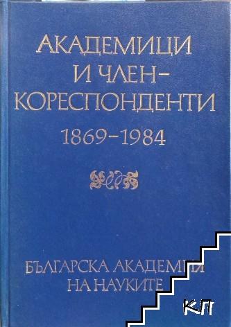 Българска академия на науките: Академици и член-кореспонденти (1969-1984)
