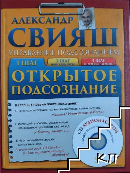 Управление подсознанием. Книга 1: Открытое подсознание + CD