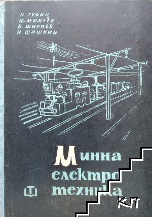 Минна електротехника