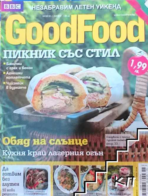 Good Food. Бр. 93 / август 2013