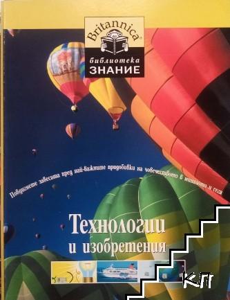 """Библиотека """"Знание"""". Книга 7: Технологии и изобретения"""