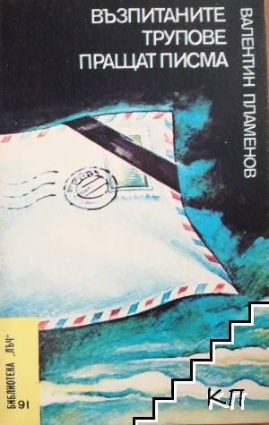 Възпитаните трупове пращат писма