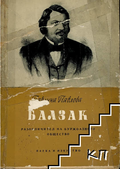 Балзак. Разобличител на буржоазното общество