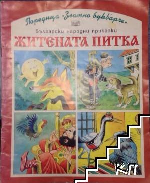 Български народни приказки: Житената питка