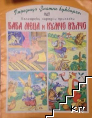 Български народни приказки: Баба Меца и Кумчо Вълчо