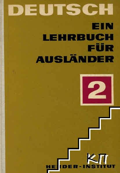 Deutsch. Ein Lerhbuch fur Ausländer. Teil 2