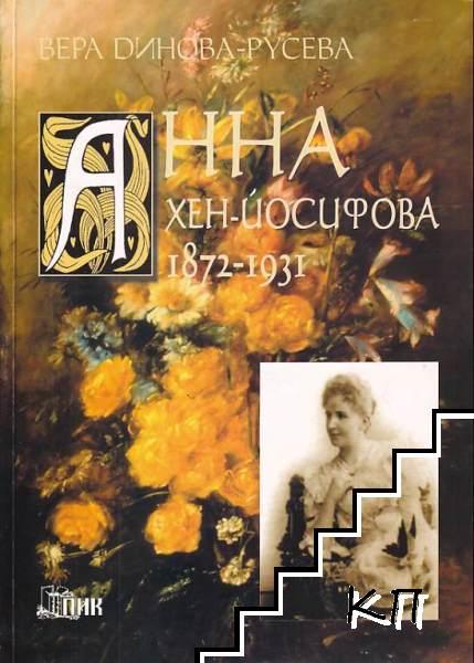 Анна Хен-Йосифова 1872-1931: Живот и творчество