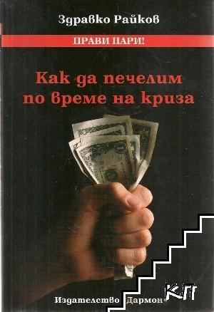 Как да печелим по време на криза