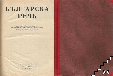 Българска речь. Кн. 1-9 / 1938-1939