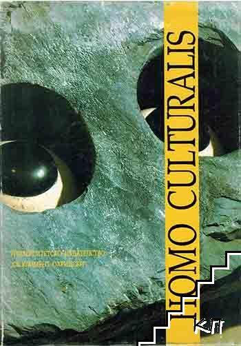 Homo Culturalis. Идеи в културологията. Том 3