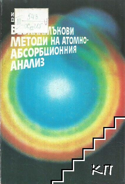 Безпламъкови методи на атомноабсорбционния анализ