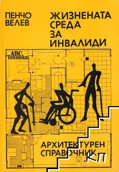 Жизнената среда за инвалиди
