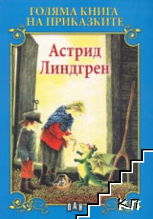Голяма книга на приказките