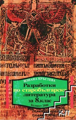 Разработки по старобългарска литература за 8. клас