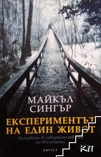 Експериментът на един живот