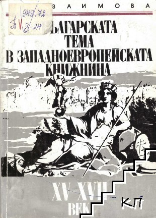 Българската тема в западноевропейската книжнина XV-XVII век