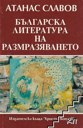 Българска литература на размразяването