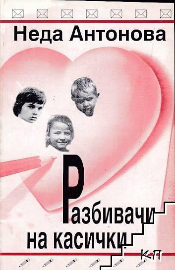 Разбивачи на касички: Фантазия за първата любов
