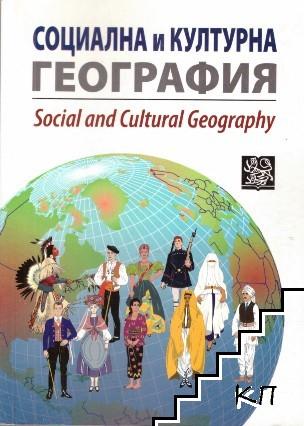 Социална и културна география