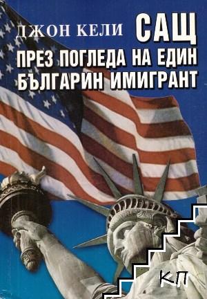САЩ през погледа на един българин имигрант