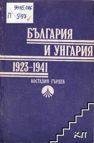 България и Унгария 1923-1941