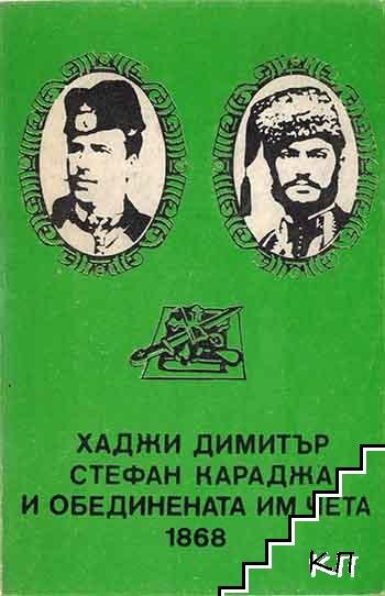 Хаджи Димитър, Стефан Караджа и обединената им чета 1868