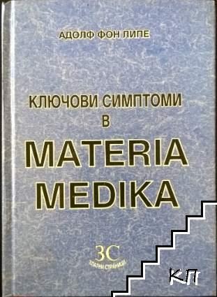 Ключови симптоми в Materia Medika